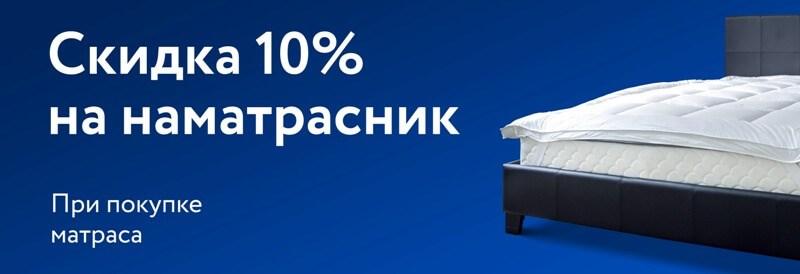 10% скидка назащитные наматрасникиДримлайн при покупке матраса