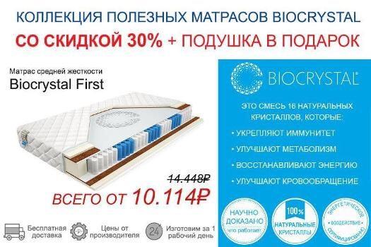 Акция на матрасы БиоКристал