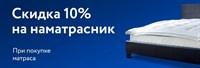 Скидка 10% на защитные наматрасники Дримлайн при покупке матраса в интернет-магазине Гуру Сна