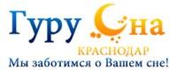 Открытие нового сайта интернет-магазина Гуру Сна в г. Краснодаре!