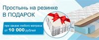 Простыня на резинке Промтекс-Ориент - в подарок!