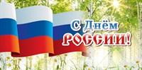 Команда Гуру-Сна поздравляет с Днем России!