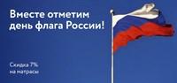 Отметим вместе День флага России! (акция завершена)